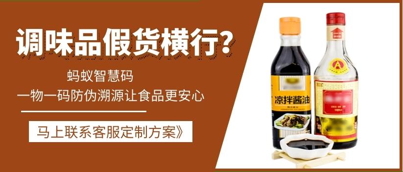 蚂蚁智慧码-调味品行业一物一码防伪溯源营销解决方案严控食品安全