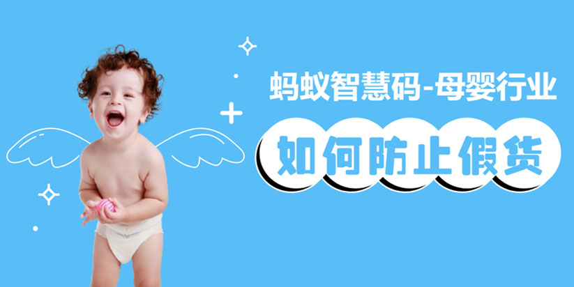 母婴用品如何防伪防窜货才能消除消费者忧患心理