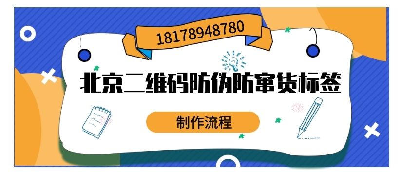 北京二维码防伪防窜货标签如何制作?