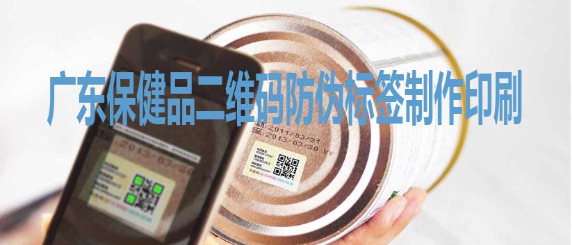 广东保健品二维码防伪标签制作印刷厂