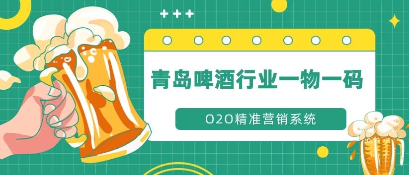 青岛啤酒行业一物一码二维码精准营销系统哪家好?