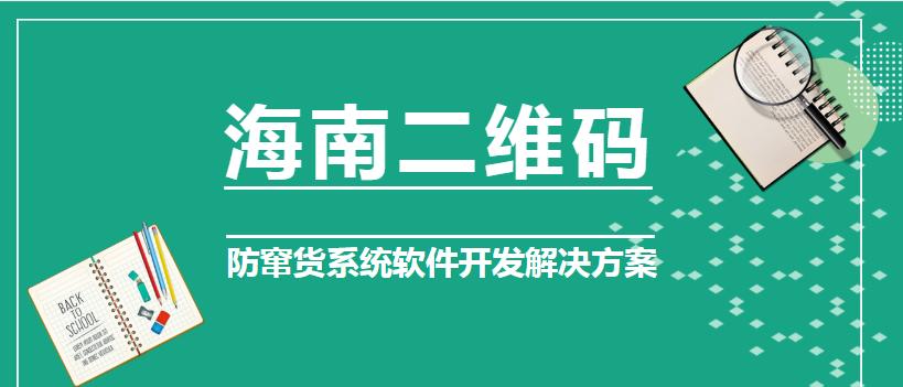 海南二维码防窜货系统软件开发解决方案