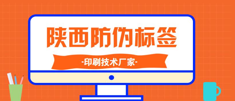 陕西防伪标签印刷技术厂家
