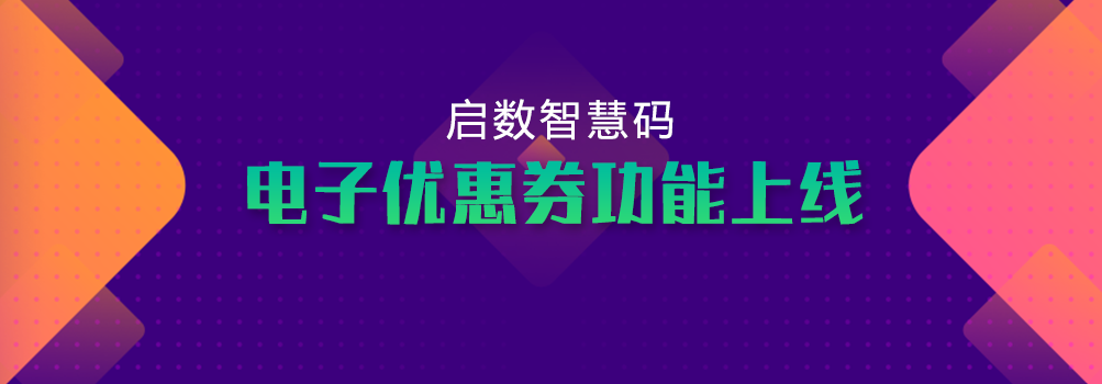 启数智慧码平台优惠券功能上线
