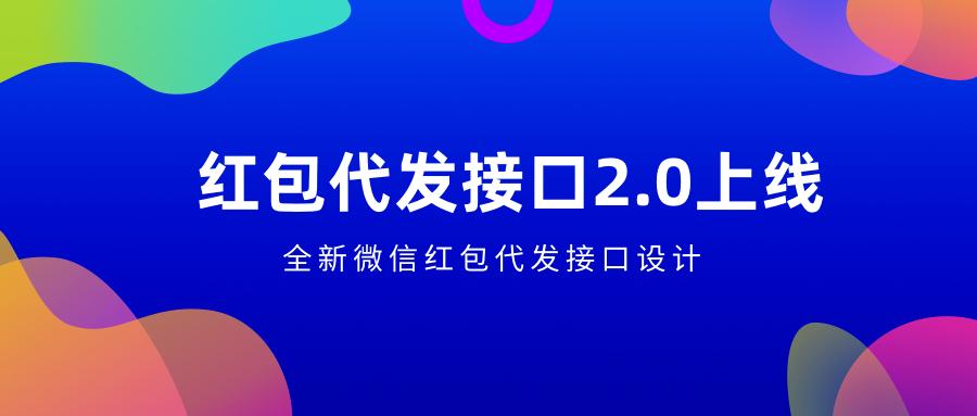 启数智慧码微信红包代发接口2.0上线
